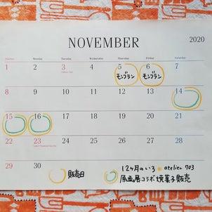 2020.11月の葉菜粉の画像