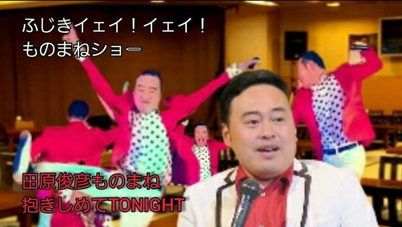 田原 俊彦 抱きしめ て tonight