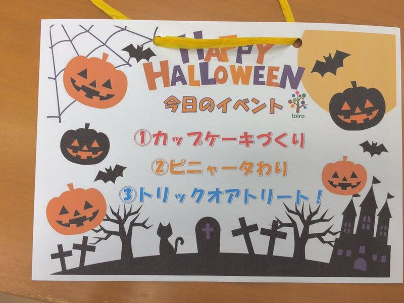 o1080081014843619271 - ◎10月31日(土)toiro東戸塚 ハロウィンパーティー◎