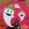 Happy Halloween!の画像