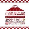 SBSマイホームセンター藤枝展示場 しずおか百貨良品展の画像