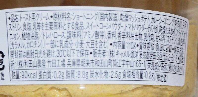パン たら 塗っ カレー 焼い て
