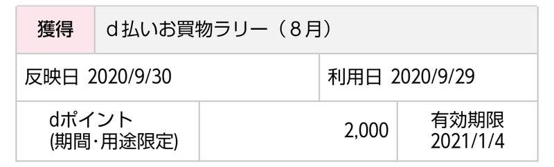 d払い_202008