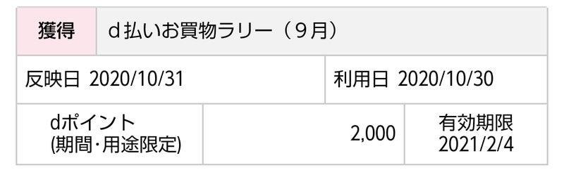 d払い_202009