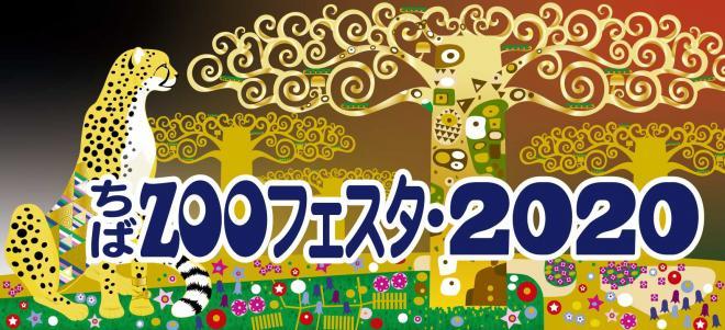 <イベント>週末、「ちばZOOフェスタ2020」出店予定です
