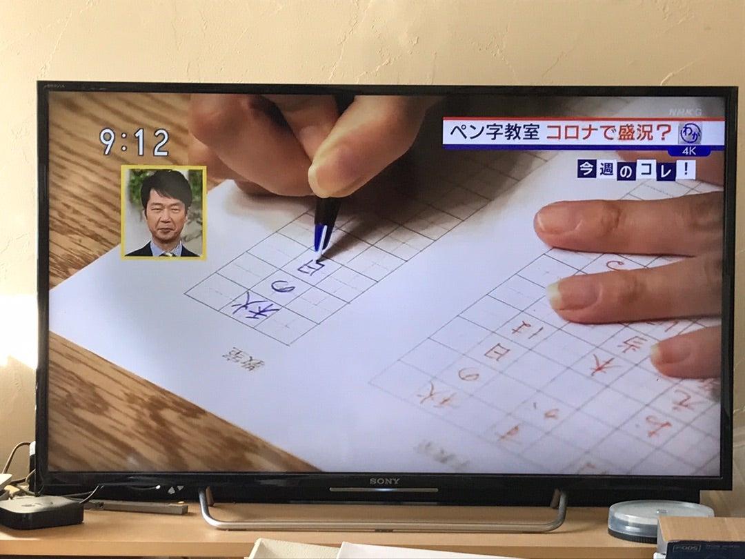 NHKで手書きの良さを伝える青山一丁目ペン字筆ペン教室が取材されましたの記事より