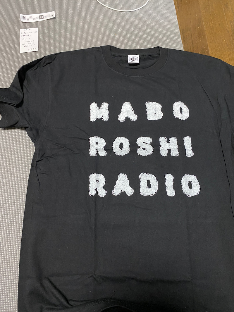 ラジオ 幻