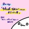 #だいふく祭 発売日 & #SPOOKYPUMPKIN2020の画像