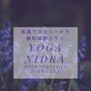 【英語でヨガニードラ】ヨガ哲学を感じた無料体験クラス*他人のリラクゼーションに萌える私の画像