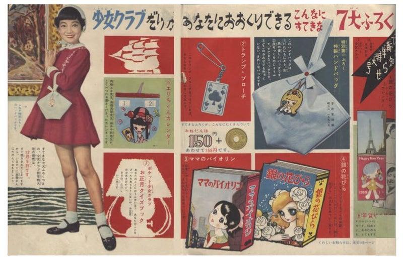 少女クラブ』1958年(昭和33年)12月号 | 『りぼんカラーシリーズ ...