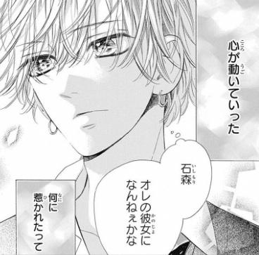 レモン 54 ネタバレ ハニー ソーダ