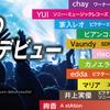 入塾オーディション、明日応募締め切り!!の画像