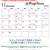【渋谷販売会】11月 渋谷販売会についての画像