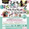 東京メトロとコラボの東陽町校にて無料講座開催しますの画像