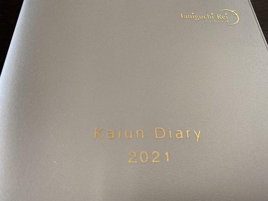 「kaiun Dairyセミナー2021」を開催いたします!