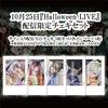 11月2日(月)21時より Halloween LIVE配信チェキ販売のお知らせの画像