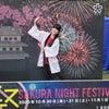 SAKURA NIGHT FESTIVAL(゚ω゚)の画像