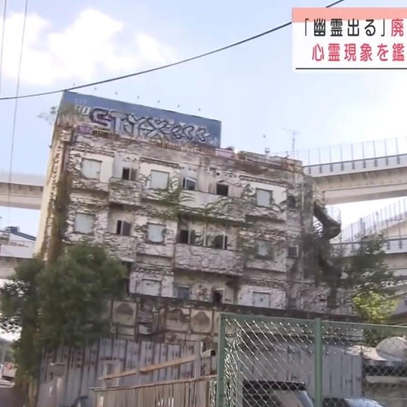 えびの 市 大河 平 廃 ホテル