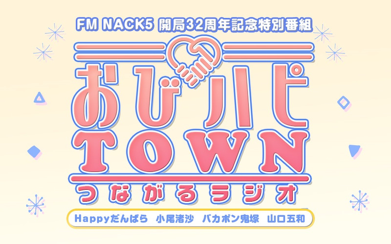 FM NACK5 開局記念特番! | 小尾渚沙オフィシャルブログ「おびろぐ ...