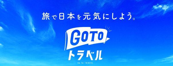 還付 いつ 入金 Goto