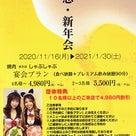 11月のイベント告知!!!の記事より