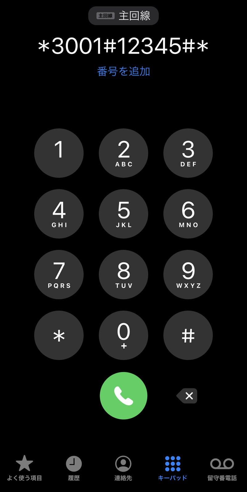 方法 確認 iphone エリア モバイル 楽天