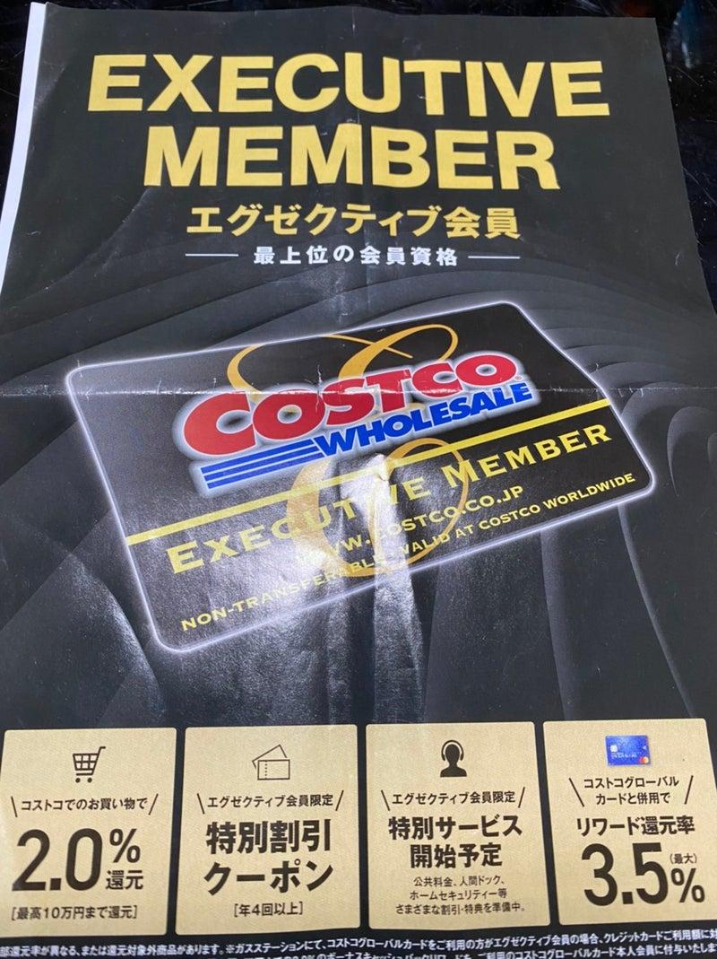 会員 登録 コストコ