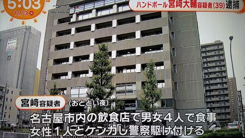 大学 宮崎 容疑