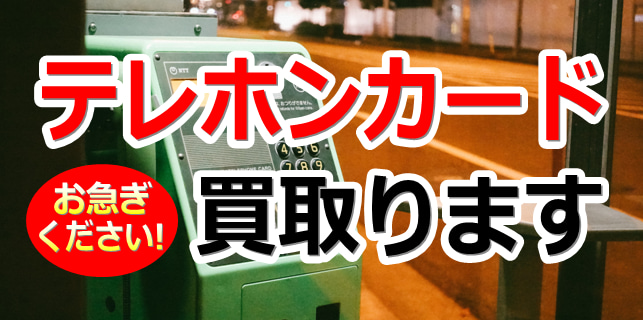 """テレホンカード買取"""""""