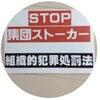 """""""集団ストーカー犯罪対策ミニ勉強会のご報告(icyご報告編①)""""の画像"""
