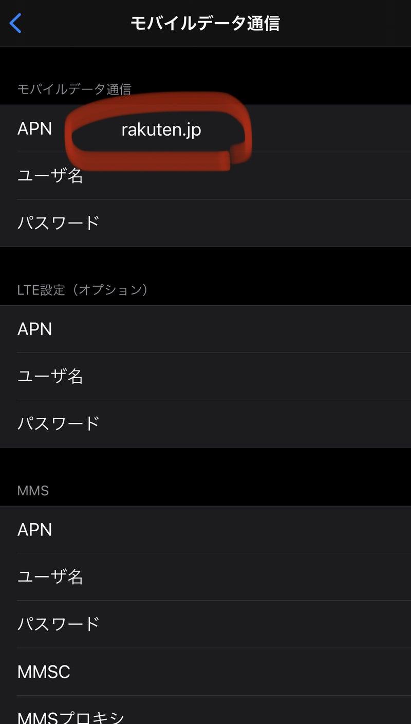 データ 通信 モバイル 楽天