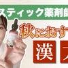 秋におすすめ漢方【W CLINIC YouTube#1】の画像