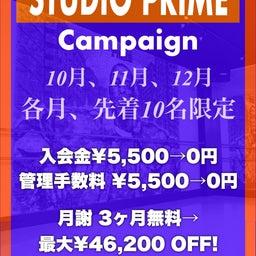 画像 【STUDIO PRIME史上最大!!】ご入会キャンペーン の記事より 1つ目