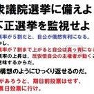 れいわ新選組【街頭「れいわ公認予定者」発表】京都 2020年11月4日の記事より