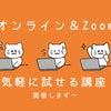 オンライン&Zoomにチャレンジできる「おためしオンライン講座」開催!の画像