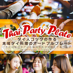 画像 ★「Thai Party Plate 」タイ人コックの作る本場タイ料理のオードブルプレート販売‼ の記事より 8つ目