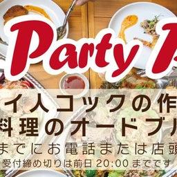 画像 ★「Thai Party Plate 」タイ人コックの作る本場タイ料理のオードブルプレート販売‼ の記事より 1つ目