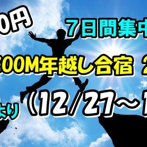 自愛ZOOM年越し合宿2021・短期集中講座【7日間】(12/27~1/3)の画像