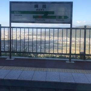 日本三大車窓☆姨捨駅の画像
