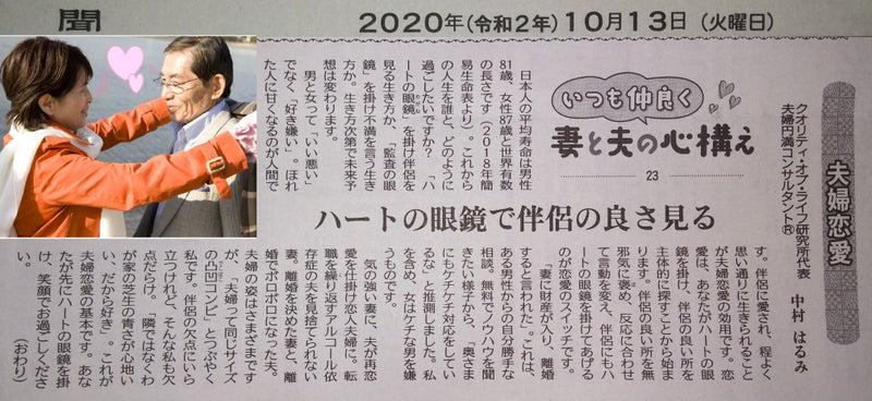夫婦円満コンサルタントR 中村はるみの新聞連続コラム23 ハート眼鏡で夫婦恋愛を仕掛け、夫婦円満で100年人生を楽しむ