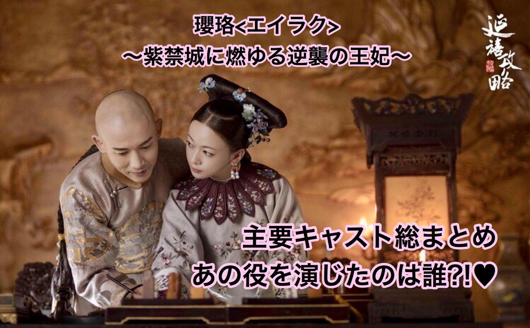 えい あらすじ らく の ドラマ 中国