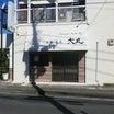 (新店情報)支那蕎麦 大丸(だいまる)@鎌ヶ谷大仏~12/10オープン予定~