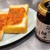 パンに塗る担々麺!?担々麺風のピザが簡単に!!の画像