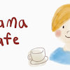 「読書好きなら、国語の成績がいい」というワケでもない。国語を伸ばす方法【MamaCafé】の画像