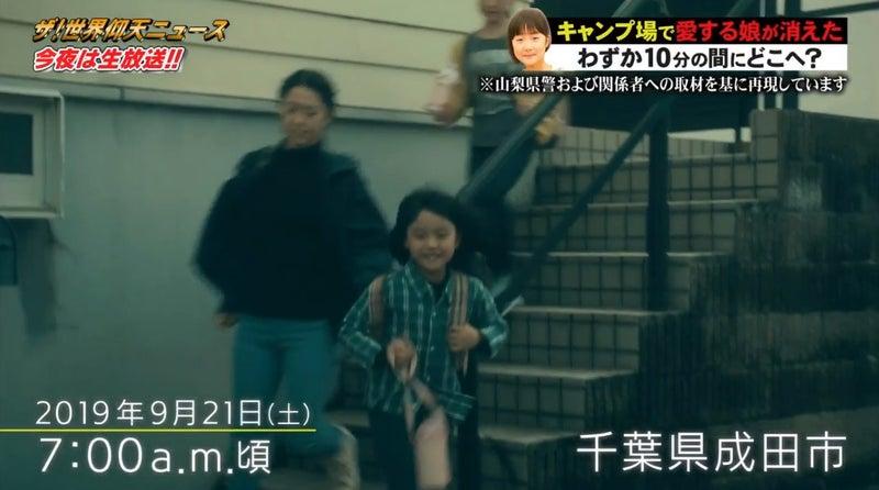 女児 山梨 キャンプ 場 キャンプ場で不明、女児の顔写真を公開 両親が心境語る:朝日新聞デジタル
