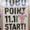新TOBU POINT 新越谷店の画像