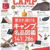 MONOQLO CAMP ベストコレクションにたき火フライパンが紹介されました。の画像