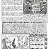 集団ストーカー犯罪対策ミニ勉強会のご報告(サンライズマン編)の画像