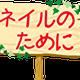 仕事ネイリスト趣味スキンケア~恋の道には女が賢しい~