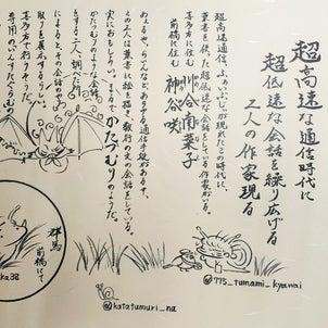 第4回【白水堂(喜多方)に久々の来訪者が・・】会津編④の画像